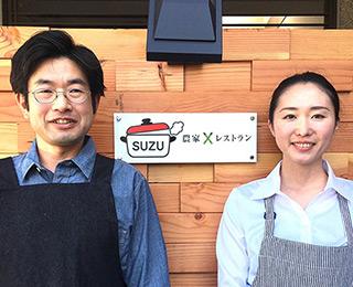 SUZU 農家レストラン 鈴木敬行さん・侑香さん