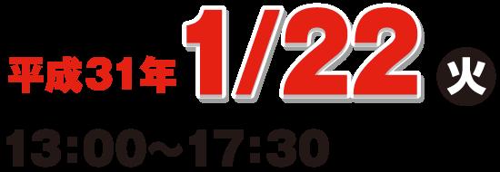平成31年1月22日(火) 13:00〜17:30