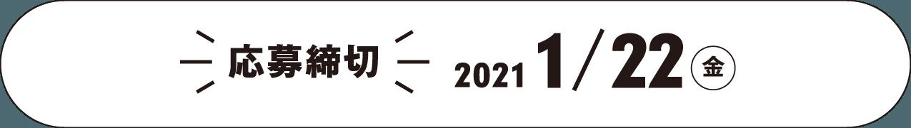 公募期間 2020.11.27(金)~1.22(金)
